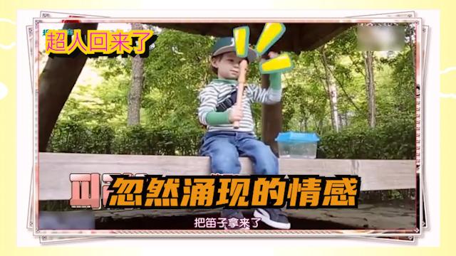 超人回来了:宝宝恳求爸爸不要放生青蛙伤心得流泪..