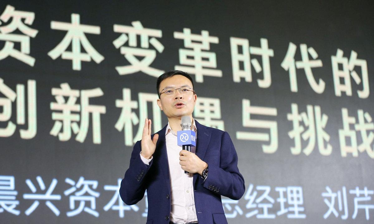 晨兴资本刘芹:货币超发导致VC恶性竞争,仍未见增速减缓迹象