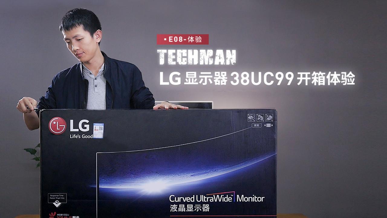 全球最大 21:9 超宽屏显示器 LG 38UC99 开箱体验