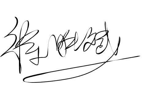 签名设计免费版