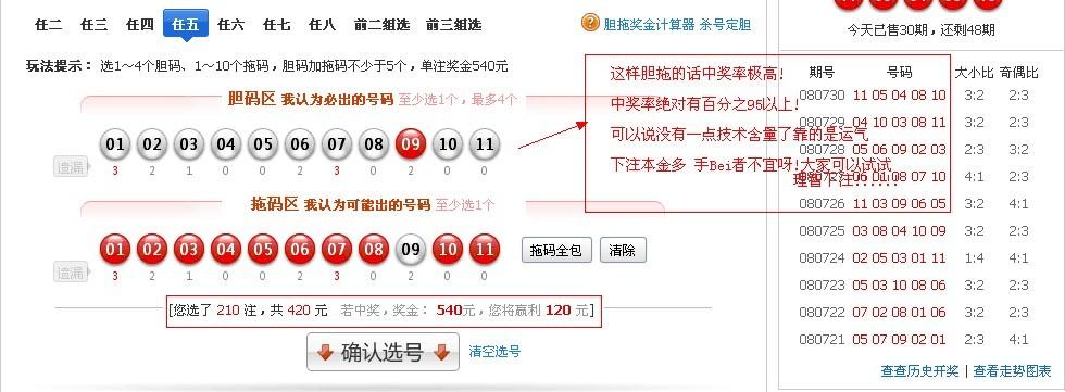 【商都】11选5平台_11选5私彩平台_广东体彩11选5加奖