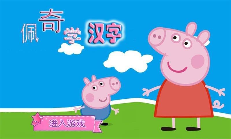 佩奇学汉字  《佩奇学汉字》是一款简易的中文学习工具,界面美观,可爱