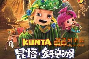 阿里云助力国内首部云计算渲染的动画《昆塔·盒子总动员》的制作
