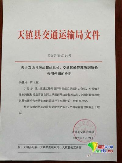 【转】北京时间      山西一运管所副所长威逼情妇之夫离婚 已被停职 - 妙康居士 - 妙康居士~晴樵雪读的博客
