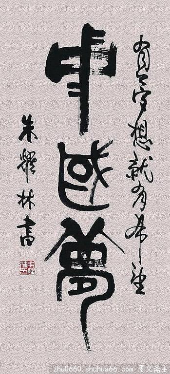 中国两个字的书法分享展示