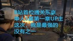 最残酷的东京也战胜不了最强大的人类,B站首位通关单人5星东京第一章的UP主