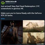 英伟达确认《荒野大镖客:救赎2》不支持光追 玩家哀嚎一片
