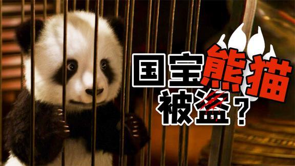 一只熊猫在国外能卖多少钱?