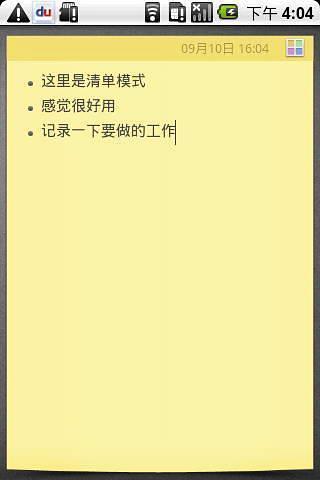 《 小米便签-云端同步版 》截图欣赏