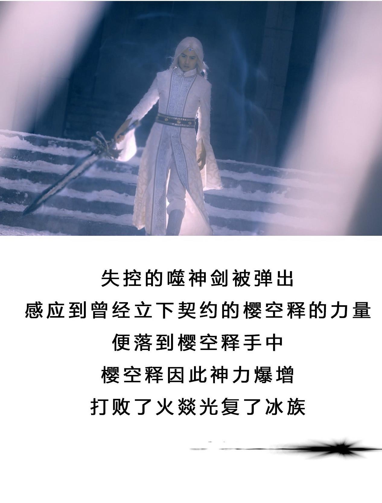 《幻城》电视剧噬神剑
