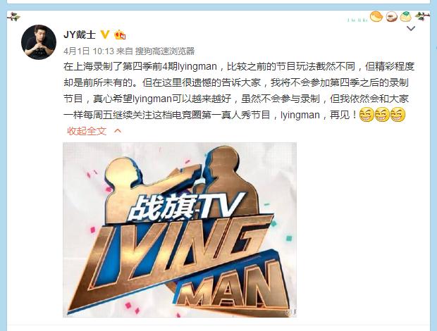 JY加盟熊猫TV