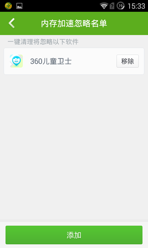 Screenshot_2015-03-23-15-33-45.png