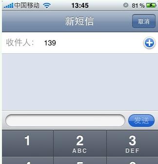 """手机/数码 其他数码  进入发送短信界面,在联系人一栏的右侧,点"""" """"号图片"""