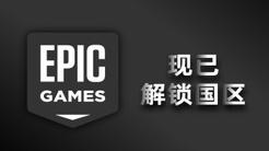 【STEAM每日情报】Epic现已解锁国区+《狂怒2》正式发售
