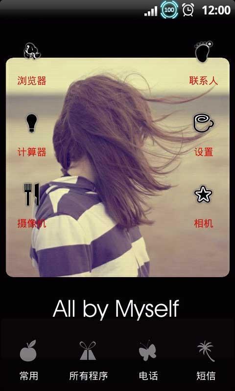 《 YOO主题一个人孤单 》截图欣赏