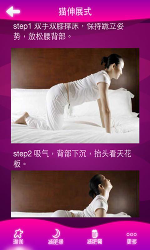 《 睡前减肥操 》截图欣赏