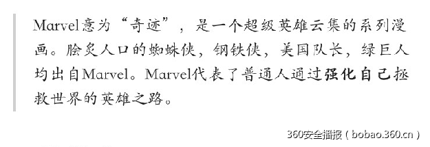 360Marvel Team招聘