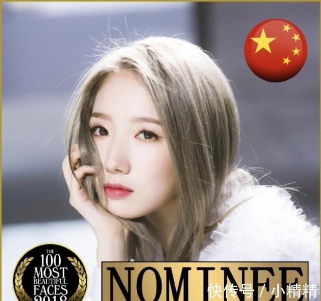 《火箭少女》四位少女入选亚太最美100张脸 孟美岐排名靠前