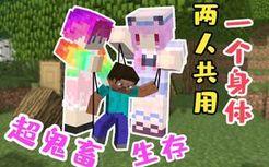 两人共用一个身体 超鬼畜生存!!Minecraft我的世界【五歌】