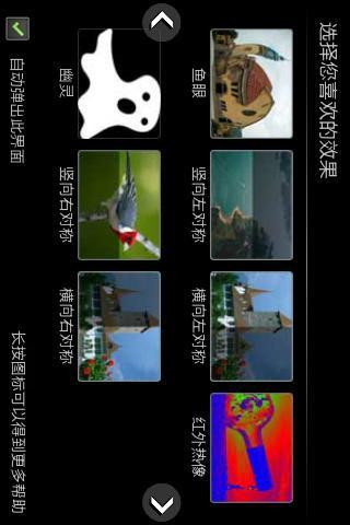 《 360手机摄影大师 》截图欣赏