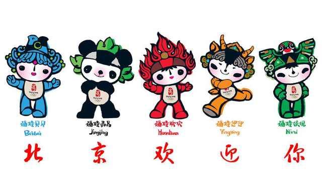 北京奥运会十周年,重温北京欢迎你