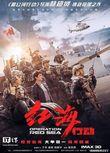 电影《红海行动》口碑持续上升 网友表示燃爆了