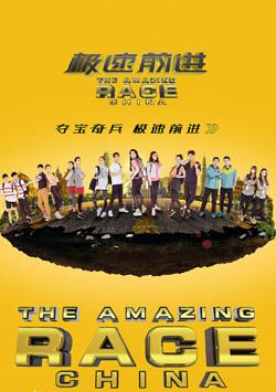 極速前進中國版 第4季