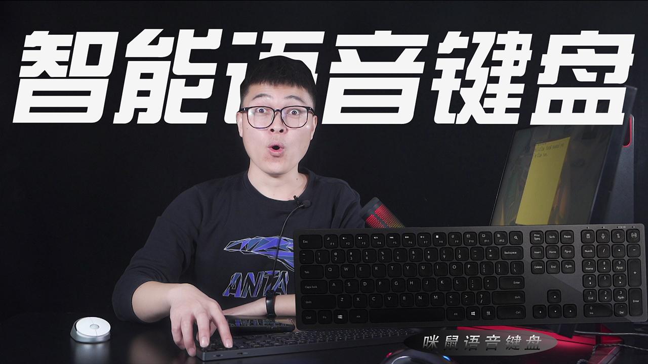 解放双手打字?——上手咪鼠KB1智能语音键盘