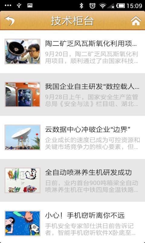 《 中国科技 》截图欣赏