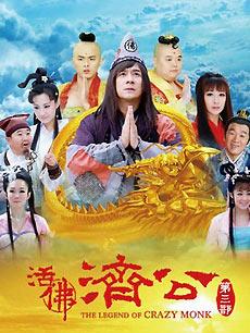 活佛济公3(全93集)