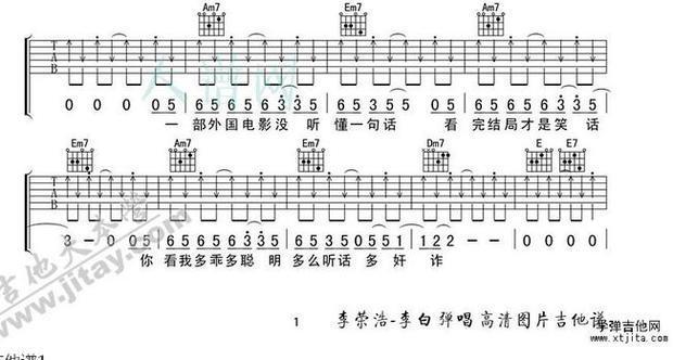 李白吉他谱简单版