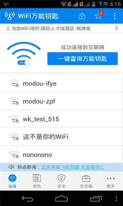 《 WiFi万能钥匙 》截图欣赏
