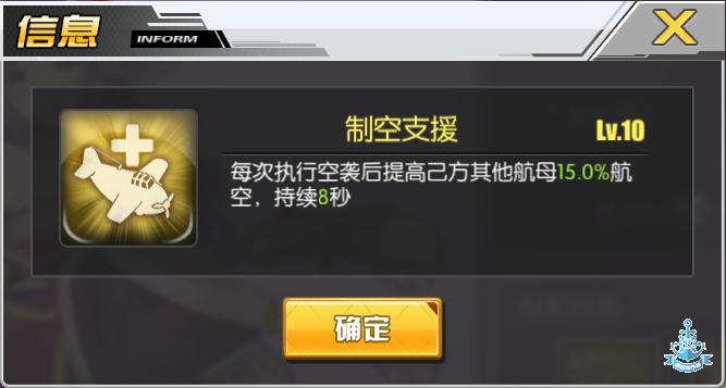 制空支援.png