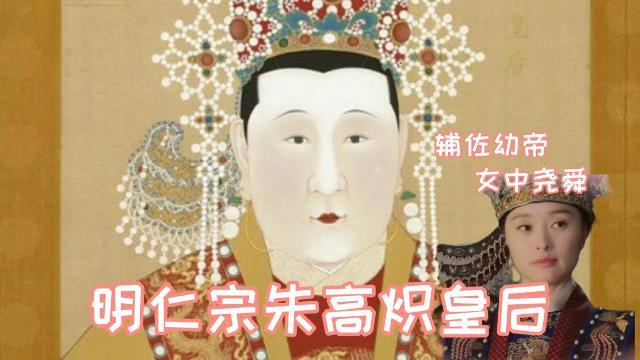 明仁宗朱高炽皇后:女中尧舜,平常女人,不平常的人生
