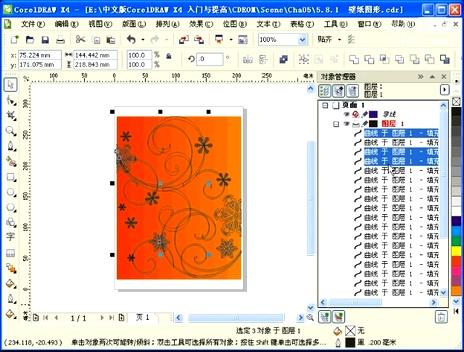 平面设计ps视频教程coreldraw x4平面设计教程51自学网 平面设计教程p