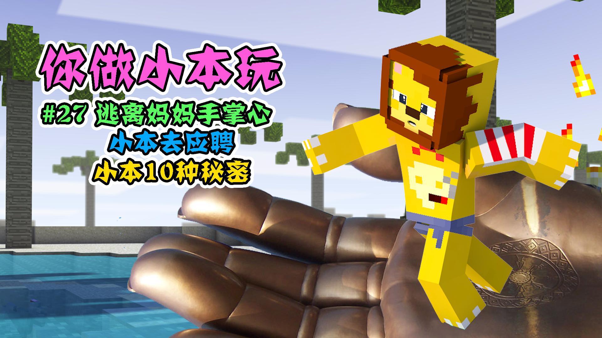 我的世界你做小本玩EP44 全能闯关 Minecraft MC搞笑解谜实况解说视频