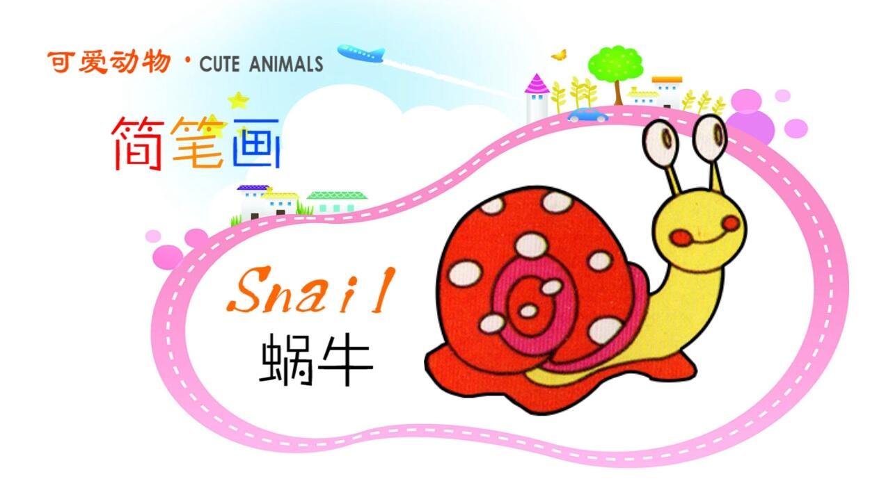动物躲雨简笔画内容图片展示