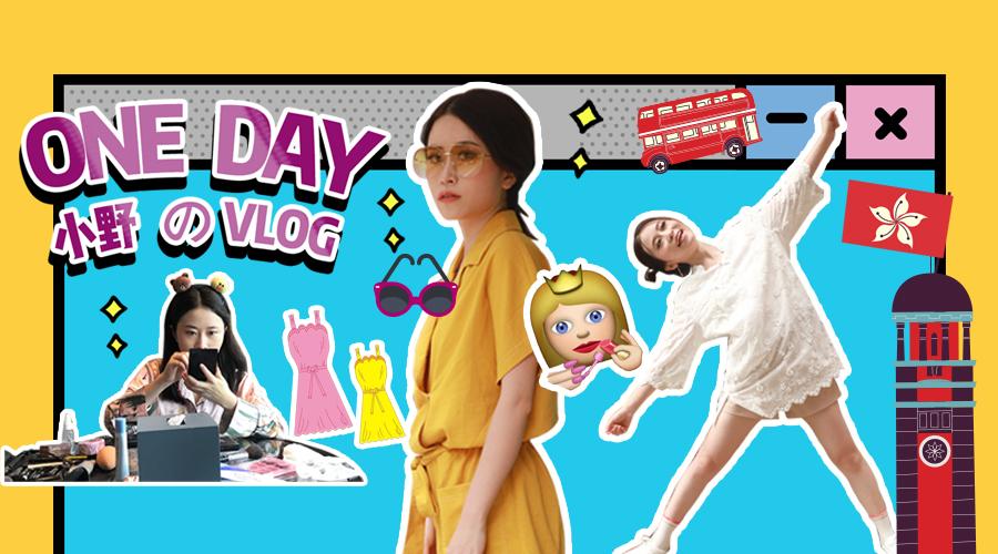 办公室小野首次分享日常,参加YouTube活动,带你玩转香港!