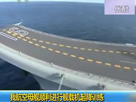 视频直击 歼十五飞机在航空母舰辽宁号上着陆起飞-视频