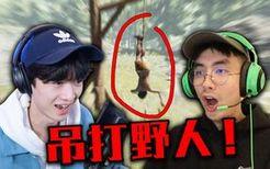 吊打野人!!【森林#3】