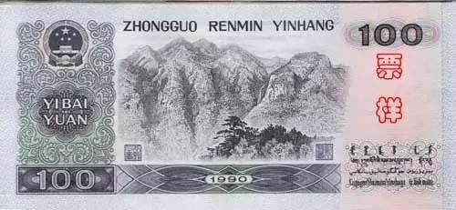 这些百元人民币你见过几种 央行11月发行新版百元纸币