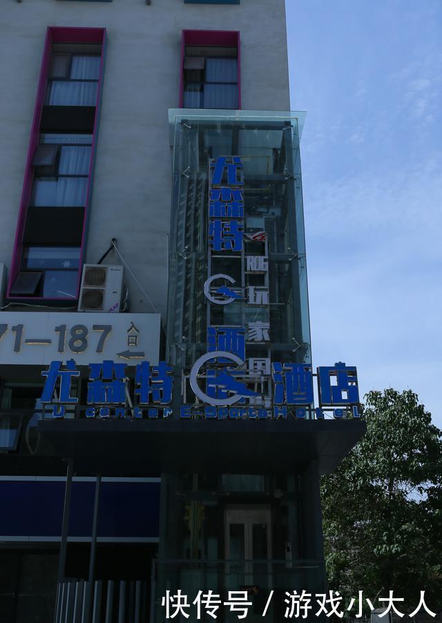 电竞酒店成为热潮,玩游戏也有了专属酒店