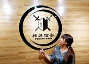 【广州招聘】神月信安招聘(技术股,出国学习机会)
