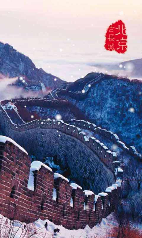 《 长城落雪动态锁屏壁纸 》截图欣赏
