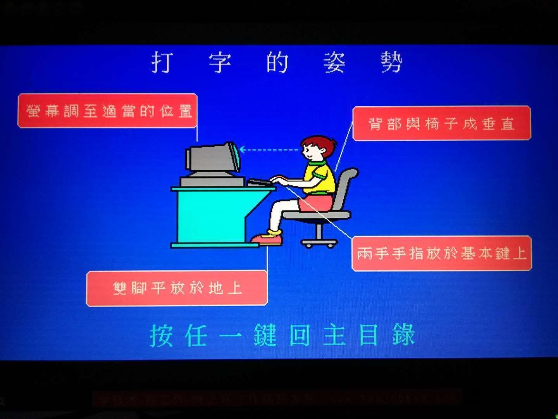 跟着八戒学电脑:快速打字必须掌握的基本功--指