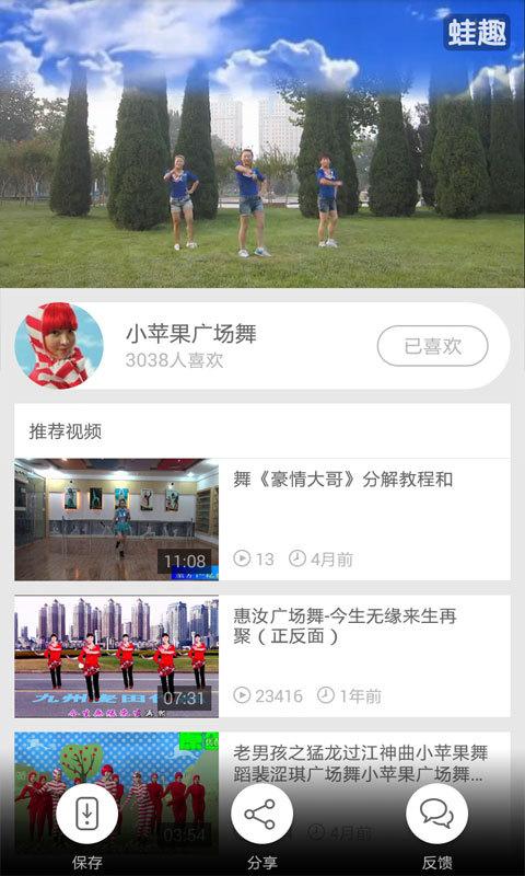 《 小苹果广场舞视频 》截图欣赏
