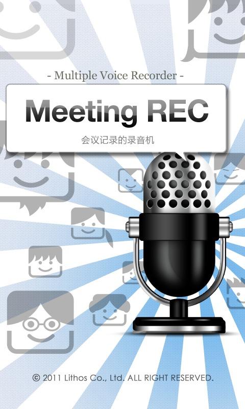 会议录音截图1