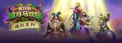 《炉石传说》迷你系列正式推出 1月22日全球上线