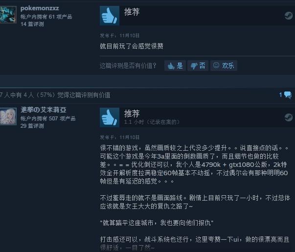 《羞辱2》Steam评价
