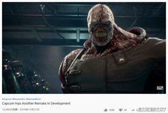 《生化危机3:重制版》被曝制作中 有望明年发售